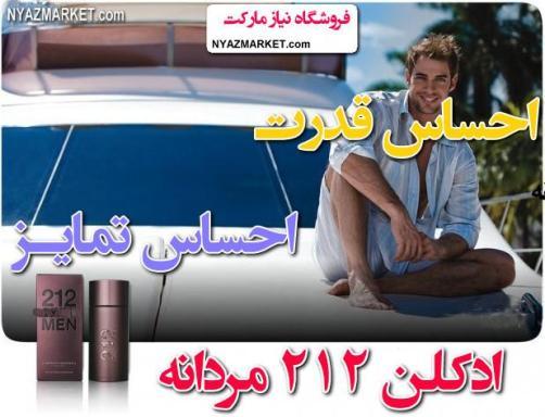http://www.nyazmarket.com/images/212.men/212-men-2.jpg
