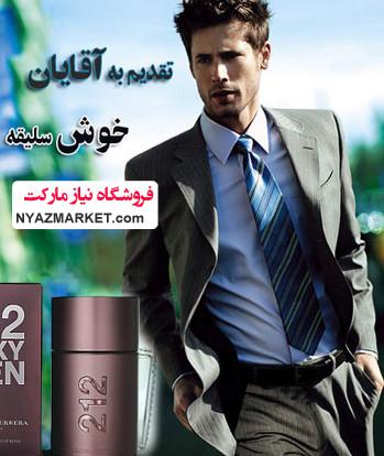 http://www.nyazmarket.com/images/212.men/212-men-4.jpg