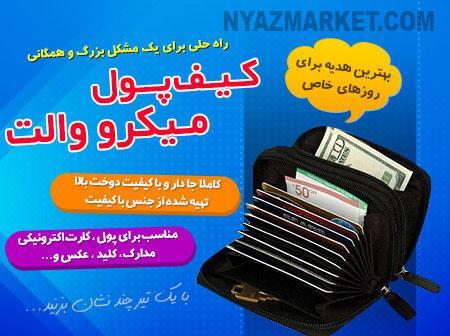 خرید اینترنتی کیف جادویی میکرو والت MICRO WALLET