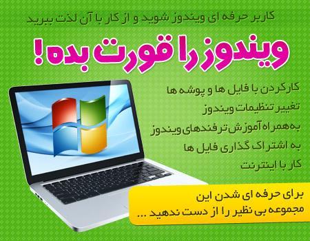 ٬آموزش حرفه ای ویندوز, آموزش ویندوز, آموزش ویندوز Seven, آموزش ویندوز xp, اموزش اینترنتی ویندوز, خرید آموزش ویندوز, خرید ویندوز را قورت بده, ویندو