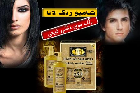 http://nyazmarket.com/images/arayeshi/lana/lana-shampoo-1.jpg