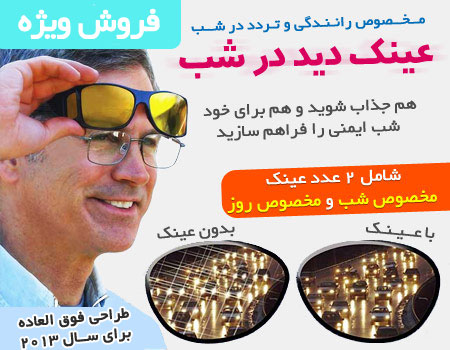 خرید ارزان عینک دید در شب , خرید عينك ديد در شب , خرید عمده عینک دید در شب , عینک HD Vision , عینک دید در شب اچ دی ویژن , خرید عینک HD Vision ,