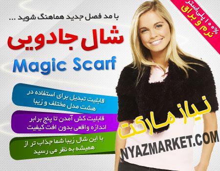 فروش شال جادویی مجیک اسکارف