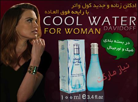 ادکلن زنانه کول واتر Davidoff Cool Water Frozen