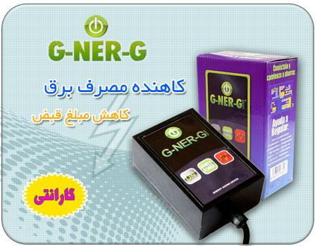 http://www.nyazmarket.com/images/other/G-NER-G-4.jpg