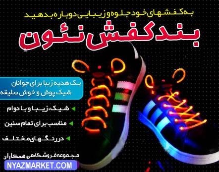 http://www.nyazmarket.com/images/other/neon1.jpg