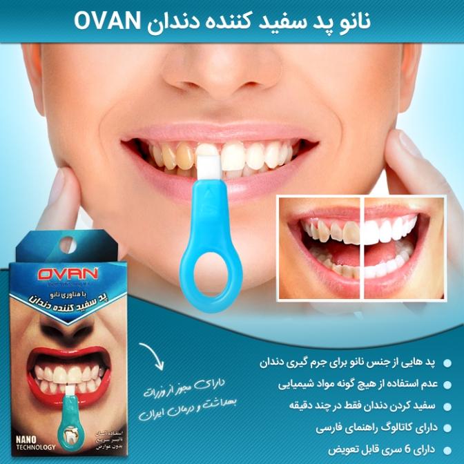 http://www.nyazmarket.com/images/pezeshki.salamat/ovan/ovan-instant-white-teeth-1.jpg