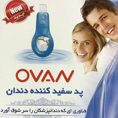 http://www.nyazmarket.com/images/pezeshki.salamat/ovan/ovan-instant-white-teeth-8.jpg