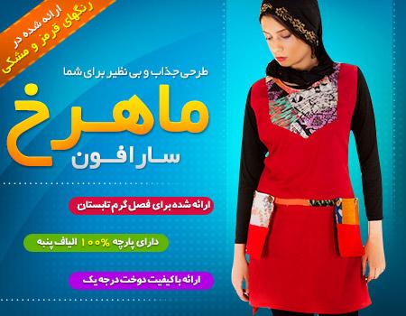 خرید سارافون تابستانه ماهرخ مجلسی پوشاک زنانه دخترانه قیمت ارزان