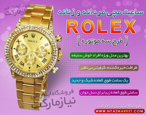 ساعت مچی رولکس طرح سه موتوره رنگ طلایی,ساعت رولکس,خرید ساعت رولکس,فروش رولکس,نمایندگی رولکس نگین دار,ساعت زنناه,ساعت مچی اینترنتی,فروش ارزان,قیمت ,شیک