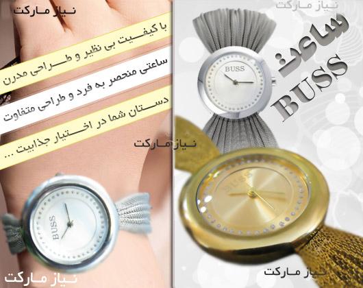 مدل های ساعت و لیست قیمت ساعت دخترانه باس