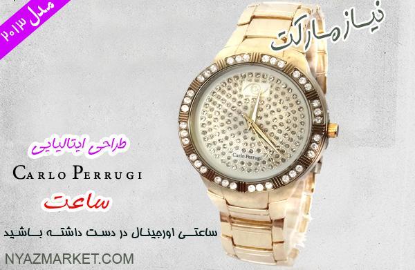 فروش ساعت زنانه پرنگین مدل 8865 کارلو پروجی carlo perrugi
