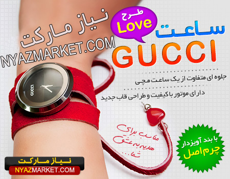 خرید اینترنتی ساعت مچی  GUCCI طرح LOVE