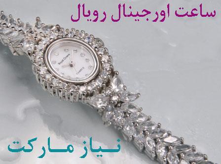 خرید پستی ساعت طرح نقره Royal Crown - ساعت مچی زنانه طرح نقره