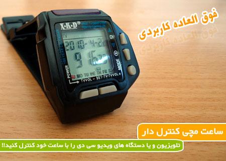 watch caren1 خرید ساعت مچی کنترل دار کارن (کنترل دستگاه های خانگی)