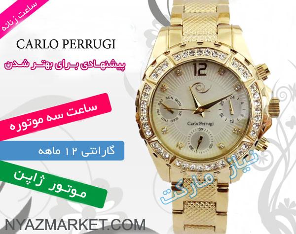 خرید اینترنتی  ساعت دخترانه کارلو پروجی مدل 8621
