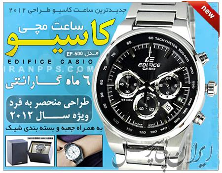 http://www.nyazmarket.com/images/watch/casio-EF-500/casio-edifice-chronograph-mens-s-ef-500-1.jpg