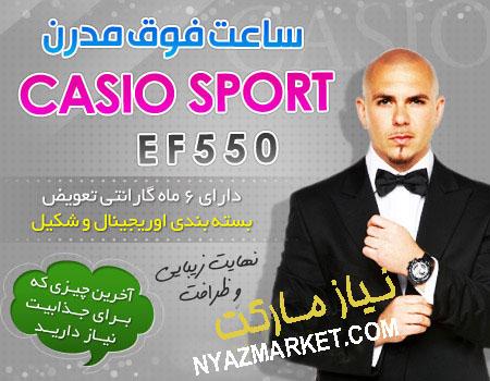نمایدگی رسمی ساعت های کاسیو ادیفایس در ایران casio-sport-efr550