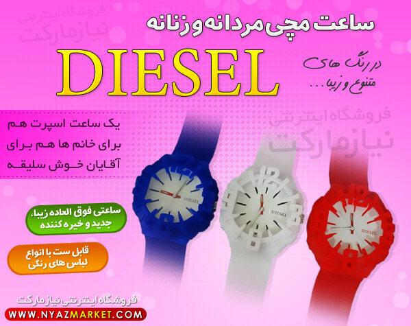 ساعت اسپرت دیزل DIESEL دخترانه پسرانه ,فروشگاه اینترنتی ساعت زله ای دیزل شماره بزرگ مدل جدید طرح 2013 ,ساعت دخترانه پسرانه