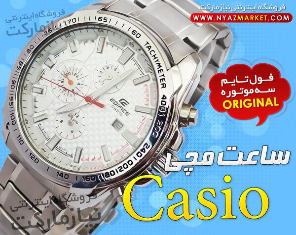 ساعت کاسیو سه موتوره فول تایم اورجینال مدل  308