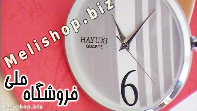 ساعت اورجینال hayuxi,فروشگاه ساعت ، خرید ساعت ارزان ، ساعت مچی ، ساعت زنانه,ساعت هایوکسی,خرید ساعت HAYUXI