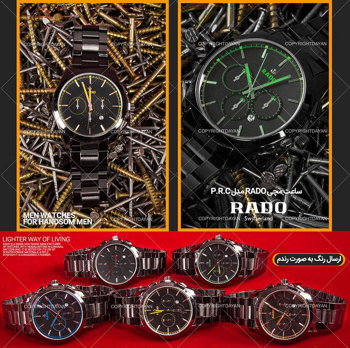 خرید ساعت رادو,ساعت مچی مردانه رادو,ساعت طرح سه موتوره,ساعت مچی Rado مدل P.R.C,نمایندگی ساعت های رادو,فروش ساعت رادو مشکی,خرید اینترنتی ساعت rado ,قیمت ساعت رادو