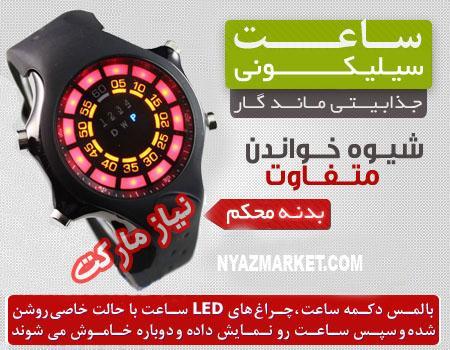 خرید ساعت مچی سیلیکونی مردانه و زنانه