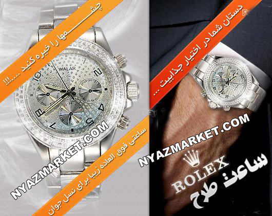 خرید جدیدترنی ساعت مچی مدل 2013, خرید ویژه اینترنتی ساعت مچي جدید, خرید ویژه اینترنتی ساعت مچي جدید و شیک طرح Rolex, خرید پستی و اینترنتی ساعت مچی شیک و اورجینال 2013, ساعت مچي جدید و شیک 2013, ساعت مچی جدید از شرکت WALAR, ساعت مچی جدید رولکسROLEX, ساعت مچی شیک و با کیفیت 2013