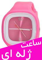 خرید ساعت ژله ای - ساعت رنگی دخترانه و پسرانه