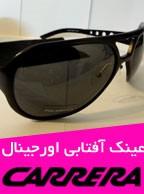 خرید عینک آفتابی اورجینال CARRERA 5081