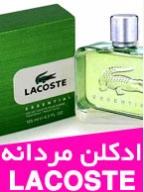 ادکلن Lacoste Essential مردانه (لاکوست)