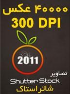 مجموعه تصاویر 300 DPI شاتر استوک