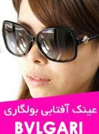 خرید عینک آفتابی دخترانه بولگاری مدل 8075 اورجینال ایتالیا