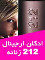ادکلن ۲۱۲ زنانه اصل - خرید ادوکلن 212