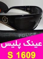 خرید عینک آفتابی پلیس Police 1609 اورجینال ایتالیا