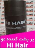 پر پشت کننده سریع موی سر Hi Hair آلمانی