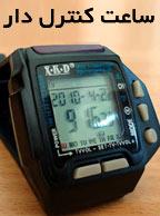 ساعت کنترل دار (ساعت کارن) اصل و ارجینال